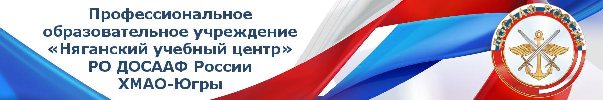 ПОУ Няганский УЦ РО ДОСААФ России ХМАО-Югры