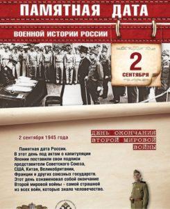 2 сентября —  День воинской славы (день окончания Второй мировой войны)