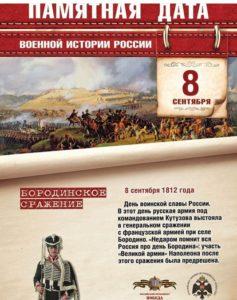 8 сентября - Памятная дата военной истории. Бородинское сражение